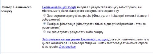 Google приховає порно від українців
