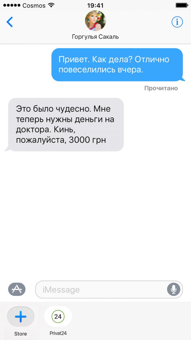 ПриватБанк запустив грошові перекази в iMessage