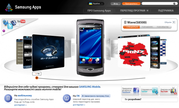 Samsung Apps запустили для України