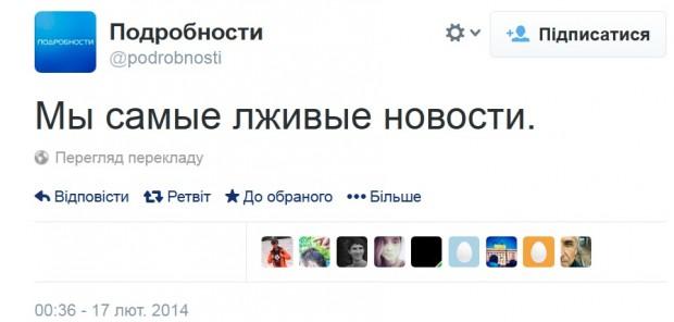 Офіційний Twitter інтерівських «Подробностей» повідомив, що вони найбрехливіші новини