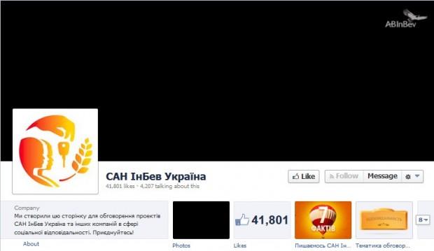Одна з найбільших міжнародних корпорацій в Україні призупинила активність в соцмережах через трагічні події в Україні