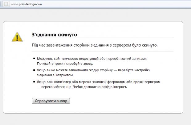 Сайт президента України пішов в офлайн