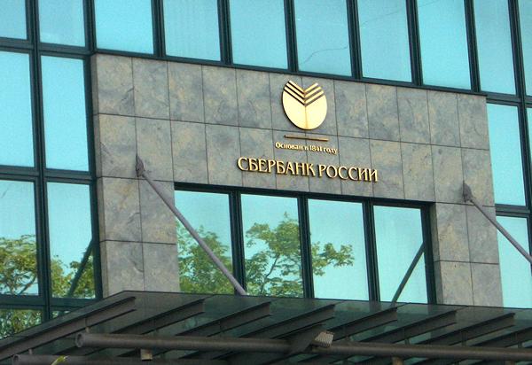 Сбербанк Росії купив «Яндекс.Деньги»