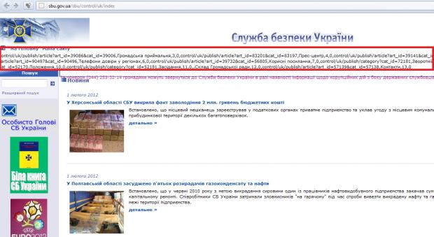 Прихильники Ex.ua повалили сайти Президента, Кабміну, Верховної Ради та СБУ