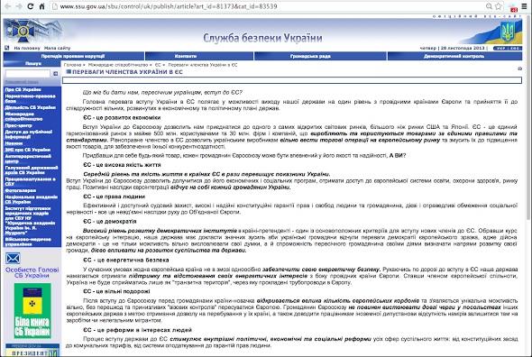 СБУ видалила зі свого сайту інформацію про переваги вступу до ЄС для пересічних українців