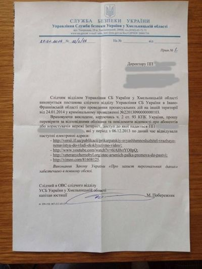 Українські об'єднання ІТ підприємців вимагають від СБУ припинити переслідування в інтернеті