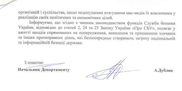 СБУ вважає, що в Україні роль преси, на відміну від всього світу, зростає