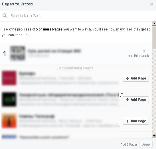Facebook тестує опцію спостереження за успішністю сторінок конкурентів