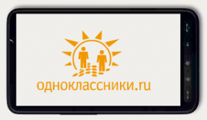 HTC випустила додаток для Одноклассники.ru