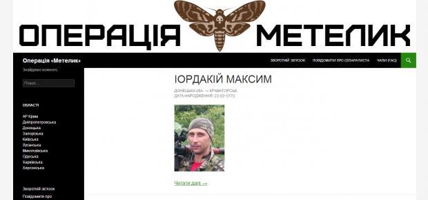 В інтернеті запустили сайт з базою сепаратистів