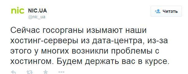 Суд зобов'язав СБУ повернути вилучені у NIC.ua сервери