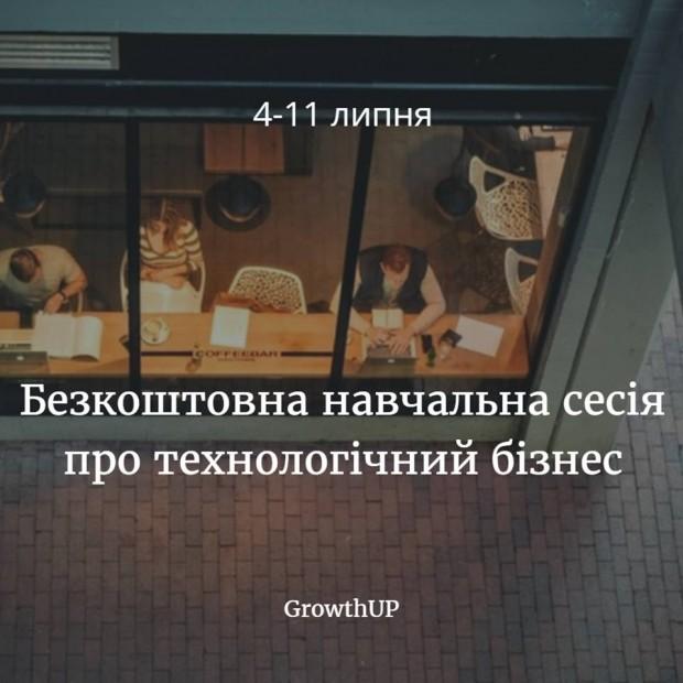 GrowthUP 4 11 липня проведе безкоштовну навчальну сесію для стартапів про технологічний бізнес