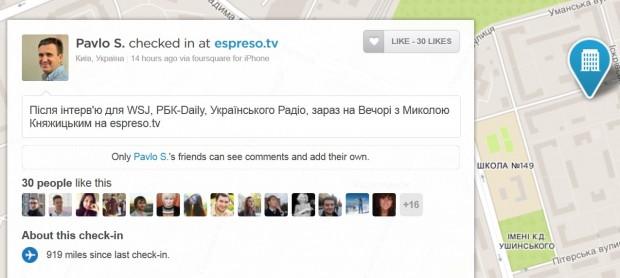 Російські боти взялись за український Facebook уряд