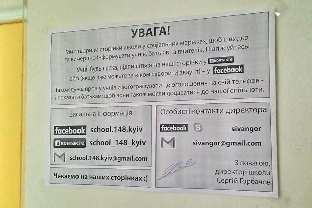 Директор київської школи створив представництва закладу в соцмережах і сам же їх наповнює
