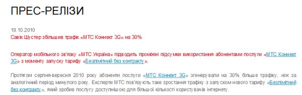 МТС каже, що 9 місяців 3G інтернет в компанії не розвивався