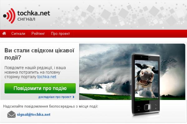 Tochka.net запустила сервіс громадянської журналістики Сигнал