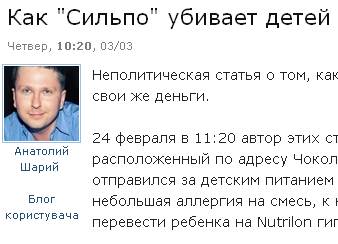 Сільпо подав до суду на Обозреватель та Politiko.ua