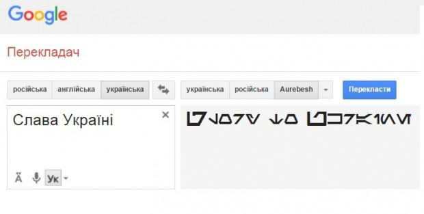 Google додав до свого сервісу перекладів мову Ауребеш, яка використовувалась у Star Wars