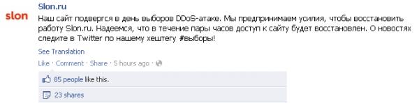 Сайти російських ЗМІ та ЖЖ у день виборів «лягли» через атаки хакерів