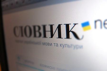 Slovnyk.net закрили через кримінальну справу
