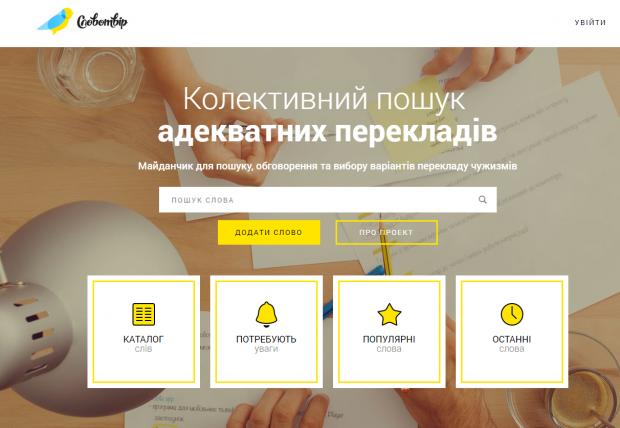 Пять безкоштовних онлайн ресурсів для вдосконалення української мови