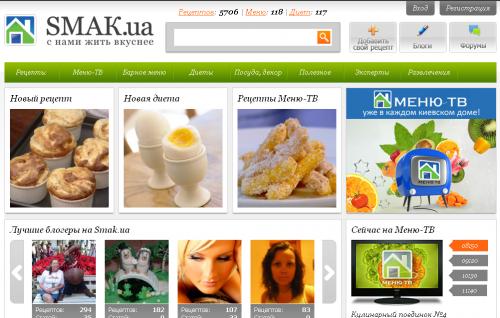 УМХ запустив кулінарний портал Smak.ua