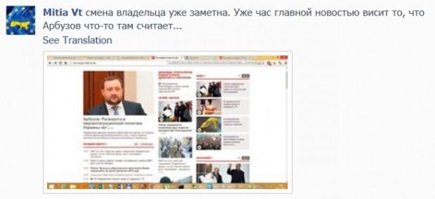 В Корреспонденті створили спецівідділ цензури