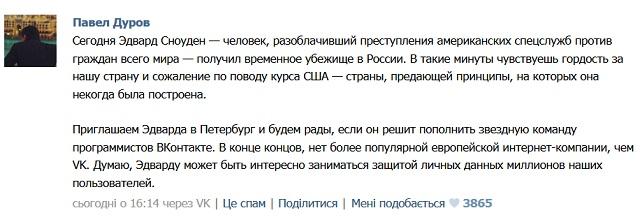 Дуров запросив Сноудена працювати у ВКонтакте
