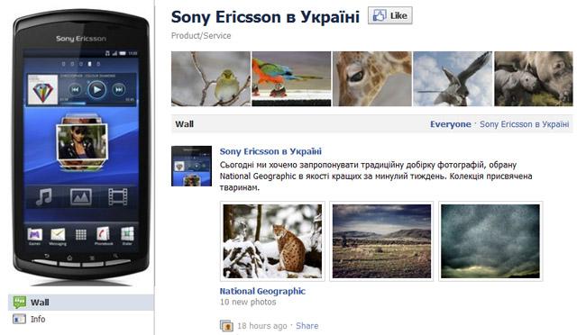Sony Ericsson стала найкрутішим брендом в українському сегменті Facebook