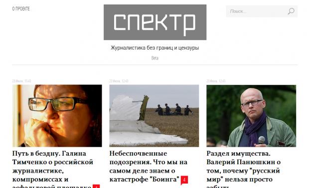 Колишній головред Lenta.ru запустила новий медіаресурс Spektr (виправлено)
