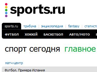 УМХ придбав російський спортивний портал Sports.ru