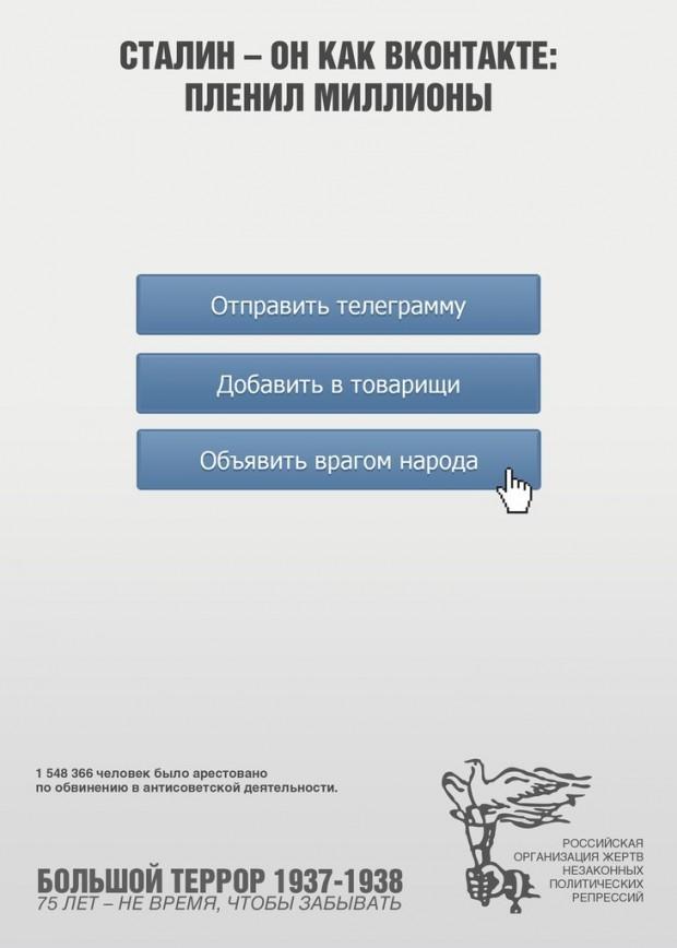 Сталін і соцмережі