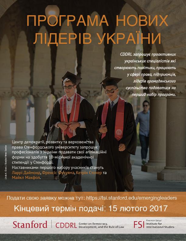 Stanford запускає стипендіальну програму для українців