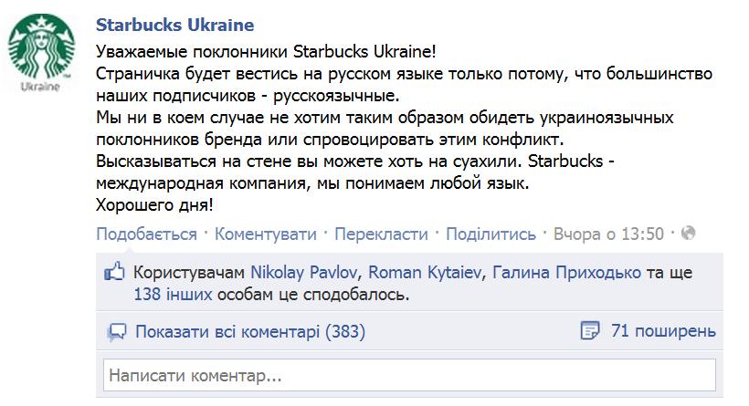 Facebook заблокував підробну сторінку Starbucks Ukraine
