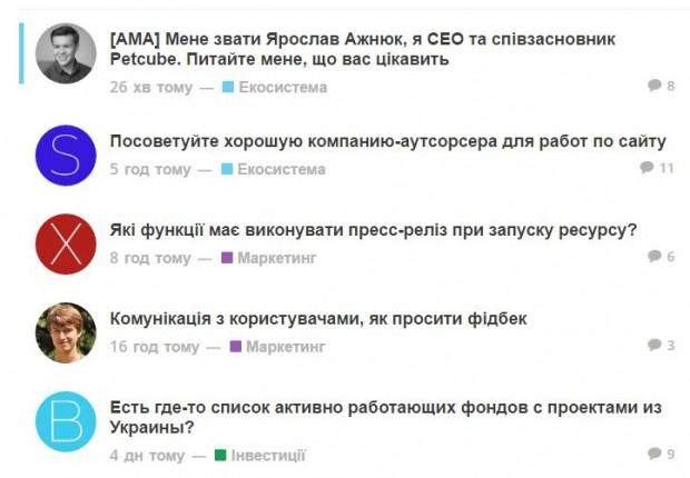 В Україні запустилась спільнота стартаперів Стартаплевел