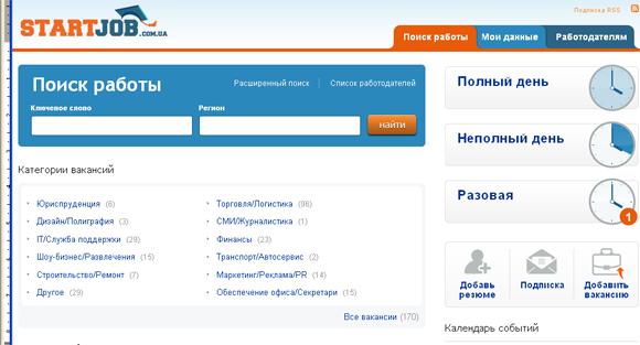 Агора Україна запустила сайт для працевлаштування студентів StartJob.com.ua