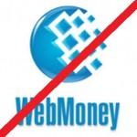 Гривневі рахунки WebMoney арештовані на вимогу податківців