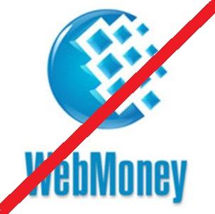 НБУ: WebMoney не має дозволу на діяльність в Україні