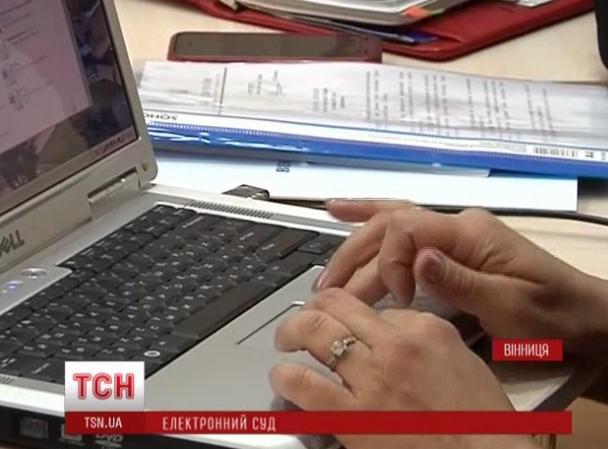 З 2015 року українці зможуть звертатись в суди через інтернет