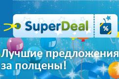Сервіс групових покупок SuperDeal за перший рік оформив 80 тис. замовлень