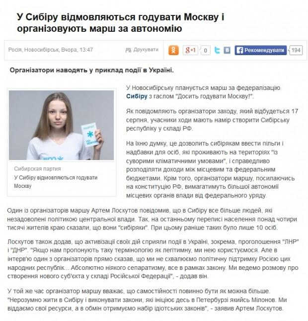 ТСН.ua виконує рішення російських органів влади, що займаються цензурою в інтернеті