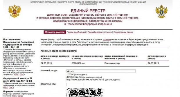 Роскомнадзор вніс ВКонтакте до чорного списку (оновлено)