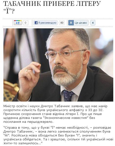 Українські онлайн ЗМІ передрукували фейкову новину про Табачника