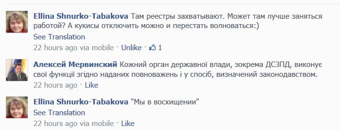 Голова Держслужби захисту персональних даних написав відкритого листа до представників Facebook в Україні