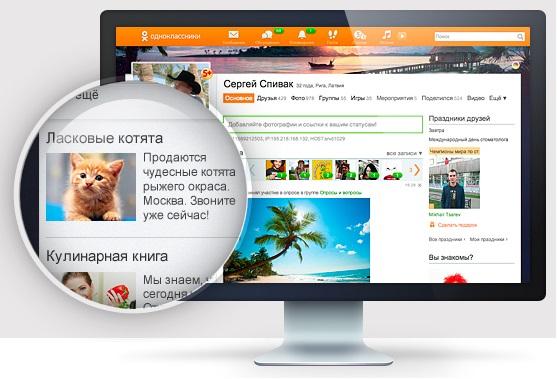 Mail.Ru запустив в Україні свій сервіс таргетованої реклами (виправлено)