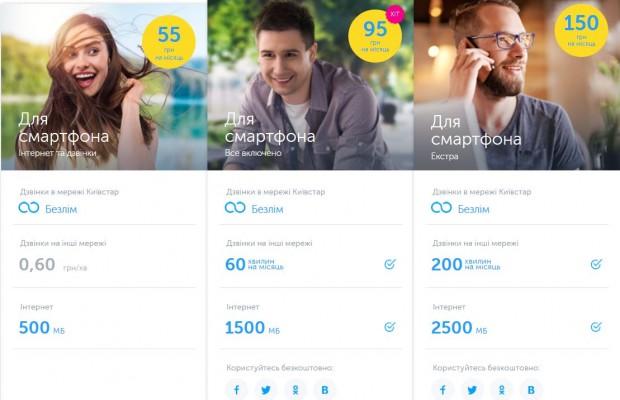 Київстар запустив 3G  в Києві і дає безкоштовний доступ до російських соцмереж (інструкція підключення, тарифи, карта покриття)