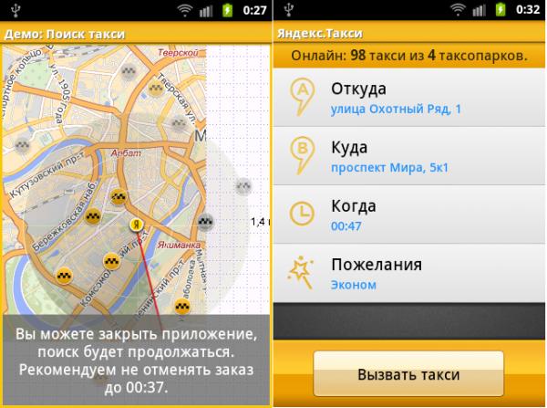 Яндекс запустить сервіс пошуку таксі