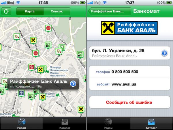 Дайджест: ГдеБанкомат, нові фільми на Facebook, журналістський портал, Весь Киев на iPhone