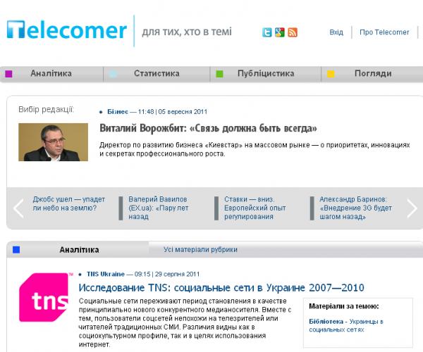 Дайджест: перезапуск Telecomer.com, Україна на 9 місці в Європі за користувачами, стартап проект Яндекса