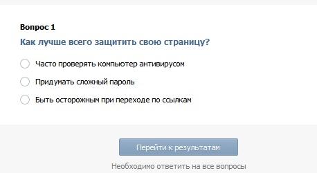 Вконтакте перевірить компютерну грамотність своїх користувачів